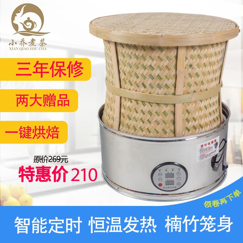提香炉 提升茶叶品质千环紫砂烤茶器烘焙茶叶醒茶器/焙茶机竹笼